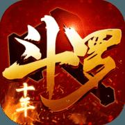 斗罗十年龙王传说手游下载-斗罗十年龙王传说九游版下载