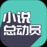 小说总动员app