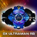 罗布奥特曼DX变身器游戏
