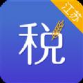 江苏税务app官网安卓版下载