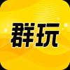 群玩app下载_群玩游戏交友app官网版下载 v1.0