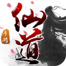 仙道下载-仙道官网游戏下载