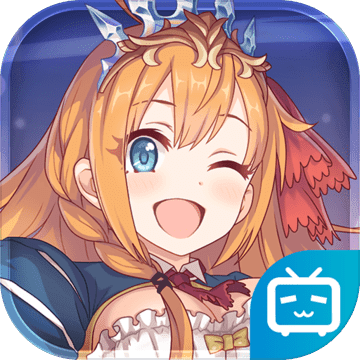公主连结游戏下载_公主连结安卓版下载