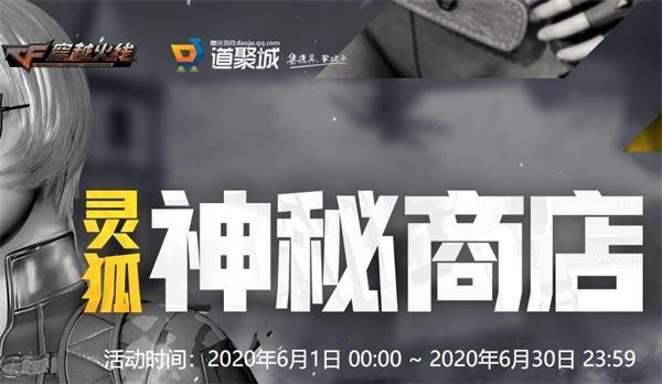 cf灵狐神秘商店6月活动地址