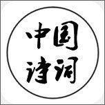 中国诗词电脑版