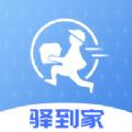 驿到家app