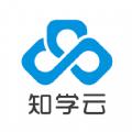 知学云app